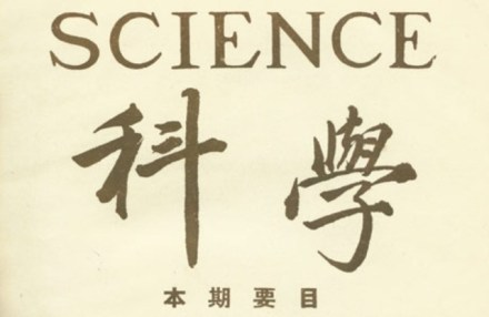 china_science D